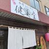 廣島 牛骨らーめん 健美堂(東広島市)しじみ冷やしらーめん
