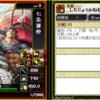 七条兼仲-3393:戦国ixa 【力餅】