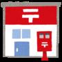 「ゆうゆうメルカリ便」商品の梱包方法(ゆうパケット)