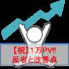 【祝】1万PV達成!!ここまでの経過と今後の改善についてっ