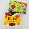 体によさげ自然派チョコ