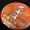 サッポロ一番 北海道醸造味噌使用 札幌味噌ラーメン 札幌は雪