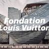 【Fondation Louis Vuitton】ブーローニュの森の斬新なデザイン建築の美術館
