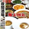 【オススメ5店】桜木町みなとみらい・関内・中華街(神奈川)にある刀削麺が人気のお店