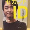 【本】セカンドID