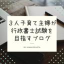 三人子育て主婦が行政書士試験を目指すブログ