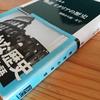 「物語イタリアの歴史」を読み終えるーー読書量を増やすための読書記録44