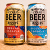 酒税法の改正で、ビールの幅が広がった!サントリー「海の向こうのビアレシピ」!