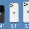 新型iPhone12シリーズは2回に分けて発売か、6.1インチモデルが最初に発売の情報