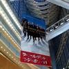 渋さ版「サクル・リュス」@東京国際フォーラムホールC