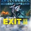 映画感想 - EXIT(2019)