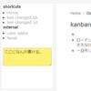 「kanbanflowy」にメモ欄を追加