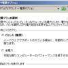 Windows スリープ解除方法(ロボタイマー使用時)
