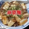 サッポロ一番みそラーメン「旨辛」で麻婆麺を作ったら、味付け要らずでおいしい件!【サッポロ一番 アレンジレシピ】※YouTube動画あり