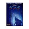 ディズニー実写化映画『ダンボ』|2019年3月29日公開予定!