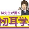 エリート中学生 芦田愛菜 & 林先生に学ぶ初耳学が興味深い☆知識を増やす読書法☆