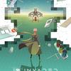 アニメ「ID: INVADED イド:インヴェイデッド」構成について