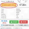 Rakuten Link 音声通話機能について