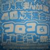 コロコロアニキ第8号感想まとめ他・その②(コロコロ40周年トリビュート祭参加漫画家・トリビュート作品リスト)