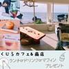 出産お祝いプロジェクト協賛店紹介「くじらカフェ」