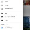 iOS版Googleフォトで「アーカイブ」機能が使えない時の解決法