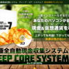 DEEP CORE SYSTEM7※主要仮想通貨6種対応!!自動売買システム完全無料プレゼント!!