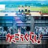 このアイドルグループ主演のゾンビ映画が凄い!!映画『がっこうぐらし!』のネタバレなしレビュー