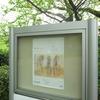 ヴォルス――路上から宇宙へ@DIC川村記念美術館
