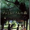 ブンミおじさんの森(タイ映画)