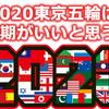 2020年東京オリンピック・パラリンピックは延期がいいかと