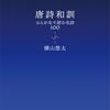 横山悠太『唐詩和訓 ひらがなで読む名詩100』(2019)
