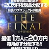 『THE FINAL(ザ・ファイナル)』