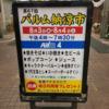 【地元のお祭り】パルム商店街で行われるパルム納涼市をレポート