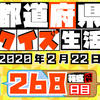 【都道府県クイズ】第268回(問題&解説)2020年2月22日