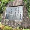 万葉歌碑を訪ねて(その161)―奈良県高市郡明日香村南都銀行明日香支店付近明日香川沿い万葉歌碑―