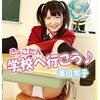 ランキング入り動画 girl's after school〜三年A組 夏涼子〜 夏涼子