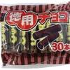 プライベートブランド「チョコ棒」を食べ比べたよ♫ 夏休みの自由研究にもオススメ