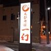 えびそば一幻 札幌の有名なラーメン屋さん