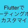 FlutterでFloating Buttonをカスタマイズ