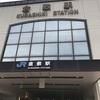 【青春18切符】4日目:岡山~倉敷~広島~三次