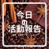 「内海桂子師匠、97歳大往生」のニュースとTwitter。「大往生」の使い方について。