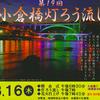 小倉橋灯ろう流し 8月16日(木)開催です‼