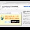 【地震】GoogleChromeで緊急地震速報を受信できるearthquake Notify