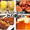 【オススメ5店】西武新宿線(中井~田無~東村山)(東京)にあるビールが人気のお店
