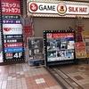 【オススメ5店】八王子・立川(東京)にあるアミューズメントが人気のお店