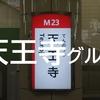 【大阪グルメまとめ】ひとりでもOK!天王寺のおすすめのグルメまとめ