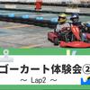 7/29 ゴーカート体験会レポート② ~Lap2~