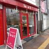 東神奈川の「パン・ド・ウー」でクロワッサン、チーズフォンデュ、クリームパン、本日のリュスティック。