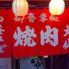 焼肉大仙(中区舟入本町)