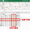 【Excel】5分でわかる VLOOKUP 関数の基本的な使い方